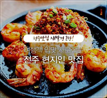 전주맛집 재발견 2탄! 여행객 입맛까지 사로잡는 전주 현지인 맛집