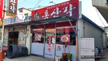 [부여맛집-홍산각]개인적으로 세손가락에 안에 드는 중국음식점