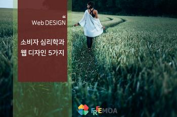 [프리랜서] 소비자 심리학과 웹 디자인 5가지