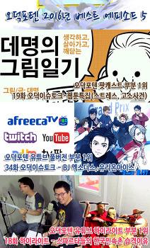 팟캐스트 오덕포텐 40화 연말특집 - 2016년 베스트 에피소드 5