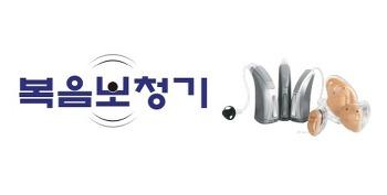 (안성보청기) 보청기전문센터그룹 웨이브히어링 #12, <복음보청기 안성점>오픈안내