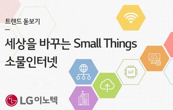 세상을 바꾸는 Small Things! 소물인터넷