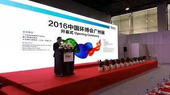 광주환경산업협회, 중국 광저우 환경보호산업박람회 참관 및 'ICEF2017' 홍보