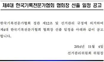 [공고] 제4대 한국기록전문가협회 협회장 선출 일정