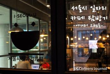 취업 준비는 이곳에서! 서울시 일자리카페 방문기
