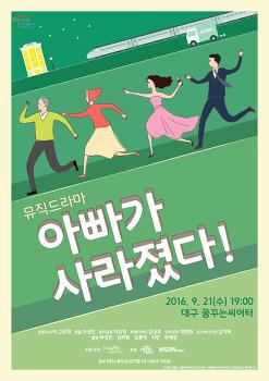 배리어프리 공연- 뮤직드라마 '아빠가 사라졌다!' 공연정보 (대구, 서울)