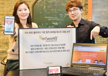 SK㈜ C&C, 국내 최초의 클라우드 기반 원격 모바일 테스트 포털 'mTworks(엠티웍스, mTworks.skcc.com)' 오픈
