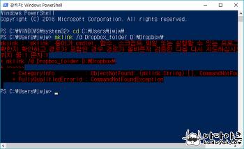 윈도우10 팁 mklink가 실행되지 않는다면