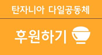 """[탄자니아다일공동체]"""" 호프클래스 학생들의 생애 첫 소풍 """""""