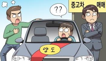 [솔로몬의 재판] 선의점유자에 대한 자동차반환청구 및 사용료 청구 가부
