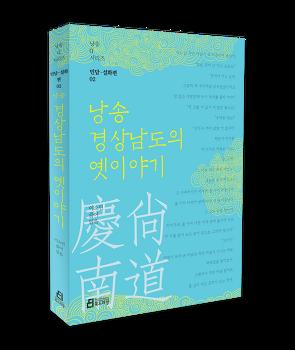 낭송 옛이야기 풀어읽은이 인터뷰 ② - 경상남북도 옛이야기!