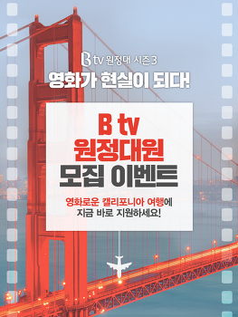 <영화가 현실이 되다> B tv 원정대 in 캘리포니아 함께할 원정대원을 모집이 시작되었습니다!