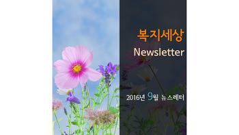 2016년 9월 뉴스레터