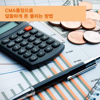 CMA통장으로 알뜰하게 돈 불리는 방법