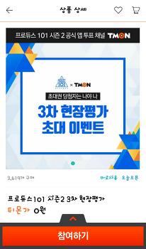 티몬 3차 현장평가 방청권 구매 시작했습니다~