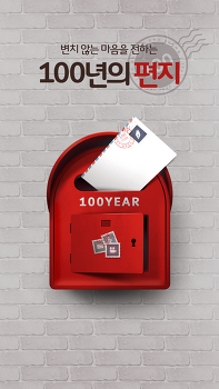 100년의 편지, 다음 빼빼로데이 고백을 노리는 특별한 편지 선물