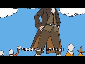 인기웹툰 츄리닝 - 걸리버 편