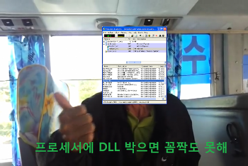 [Reverse Lab 스터디] DLL Injection