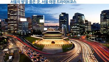 서울의 밤'을 품은 곳, 서울 야경 드라이브코스