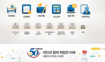 2016년 달라진 연말정산 관련 정보 정부3.0 연말정산 미리보기 시스템을 활용하자