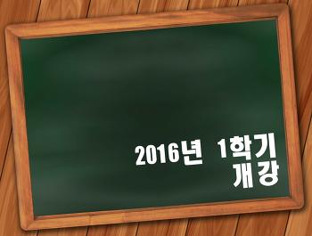2016년 1학기 개강