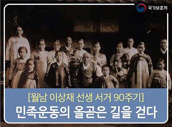 [월남 이상재 선생 서거 90주기] 민족운동의 올곧은 길을 걷다