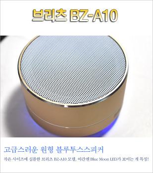 화려한 블루투스 LED 스피커, 브리츠 BZ-A10