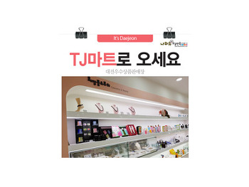 대전우수상품판매장 TJ마트! 배달도 가능!