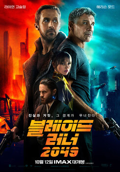 블레이드 러너2049 다시보기(Blade Runner2049)