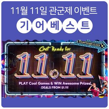 기어베스트 11월 11일 디저털 제품 할인 행사 관군제 세일 소개