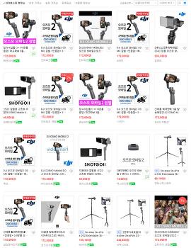 DJI 최신 스마트폰짐벌 Osmo mobile2 오즈모 모바일2 예약구매