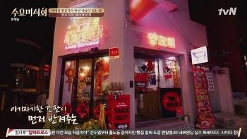 수요미식회 이태원 뒷골목 양꼬치 향라닭날개 - 서울 용산구 이태원동 양꼬치