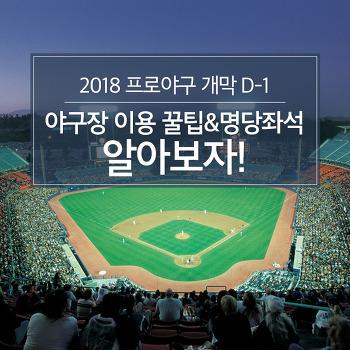 2018 프로야구 개막 D-1, 야구장 이용 꿀팁&명당좌석 알아보자!