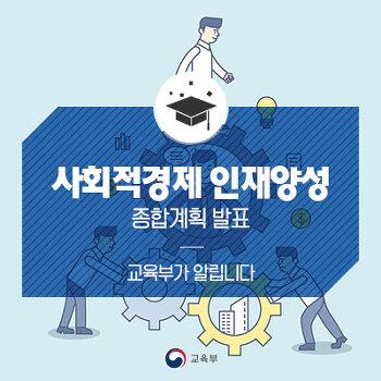 「 사회적경제 인재양성 종합계획 」발표