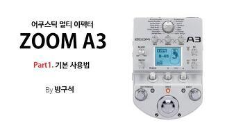 어쿠스틱 멀티 이펙터 Zooom A3