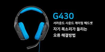 로지텍 G430 자기 자신의 마이크 목소리 및 잡음이 들린다면?  해결방법