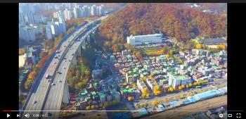 [영상]2017년 11월 하늘에서 본 안양8동 명학마을