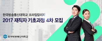 방송대 프라임칼리지, '2017 재직자 기초과정 4차' 모집