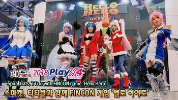 [2018 PlayX4 영상] 스파이럴캣츠, 티티클과 함께 FINCON 게임 '헬로 히어로'