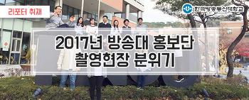 [리포터 취재] 2017년 방송대 홍보단 촬영현장 분위기