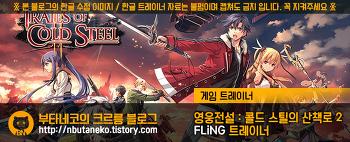 [영웅전설 : 콜드 스틸의 산책로 2 (섬의궤적)] The Legend of Heroes Trails of Cold Steel 2 v1.0 트레이너 - FLiNG +29 (한국어버전)