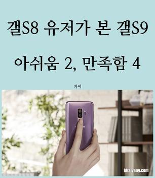 갤S8 유저가 보는 갤럭시S9 사용기, 아쉬움 2 만족 4