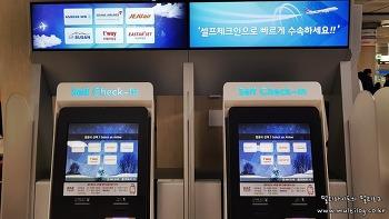 김포공항 & 제주공항 이용 시간절약팁, 공용셀프체크인