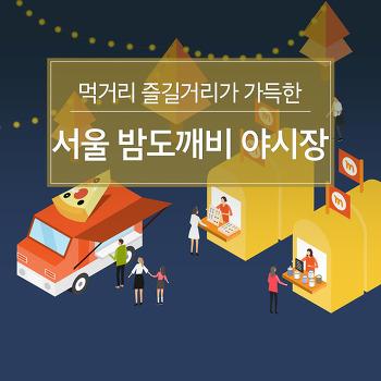 먹거리 즐길거리가 가득한 서울 밤도깨비 야시장