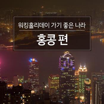 워킹홀리데이 가기 좋은 나라, 홍콩 편