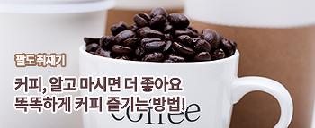 커피를 잘 마시는 요령은?