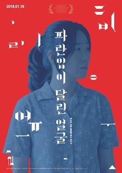 파란입이 달린 얼굴 | 김수정