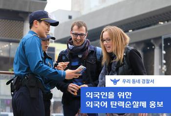 (구로)외국인을 위한 탄력순찰제도 홍보