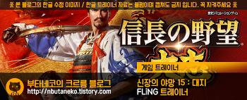 [신장의 야망 15 : 대지] Nobunaga's Ambition: Taishi v1.0 ~ 2018.01.18 트레이너 - FLiNG +22 (한국어버전)
