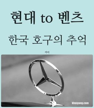 현대차부터 벤츠까지, 한국 호구의 추억